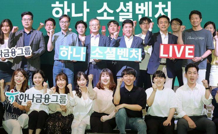 하나금융, 소셜벤처 창업 지원…'우수 사회혁신 아이디어 지원금'