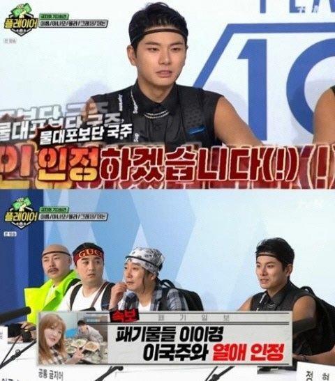 이이경이 예능 프로그램 게임 벌칙을 피하기 위해 이국주의 열애설을 인정한다고 답했다./사진=tvN 방송 캡쳐