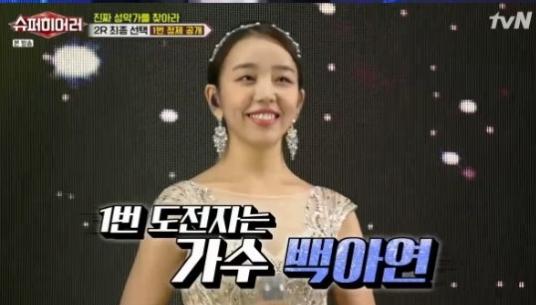 4일 방송된 tvN '슈퍼히어러'는 '진짜 성악가를 찾아라'라는 주제로 진행된 가운데, K팝스타 시즌1 출신 가수 백아연이 도전자로 등장했다/사진=tvN '슈퍼히어러' 화면 캡처