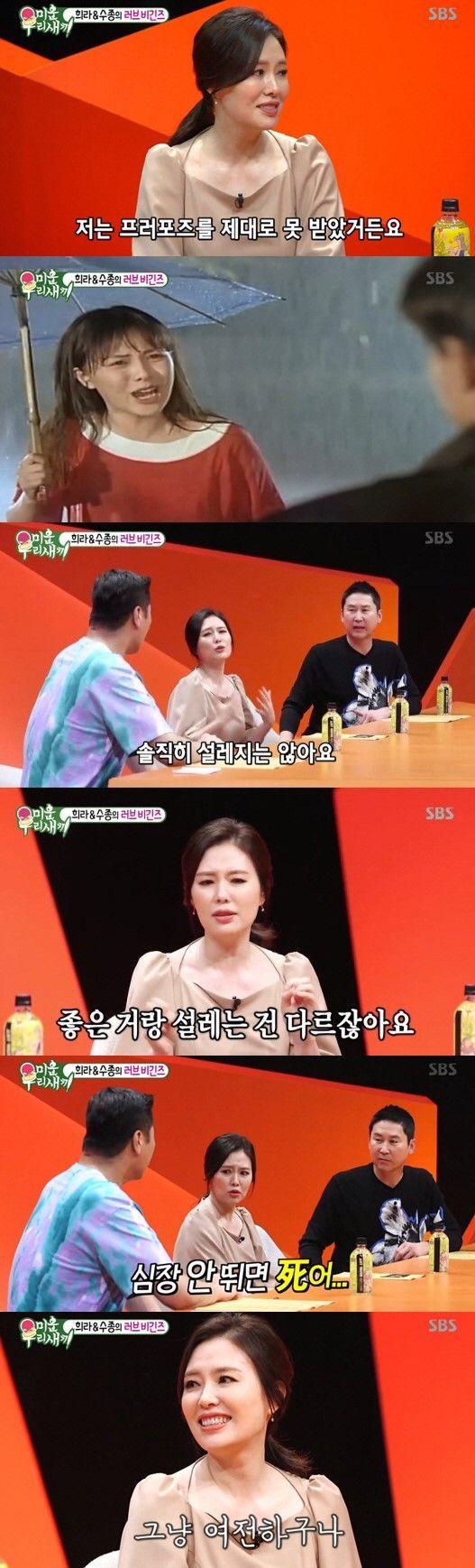 배우 하희라가 게스트로 출연해 남편 최수종과의 러브스토리를 공개했다/사진=SBS '미운 우리 새끼'