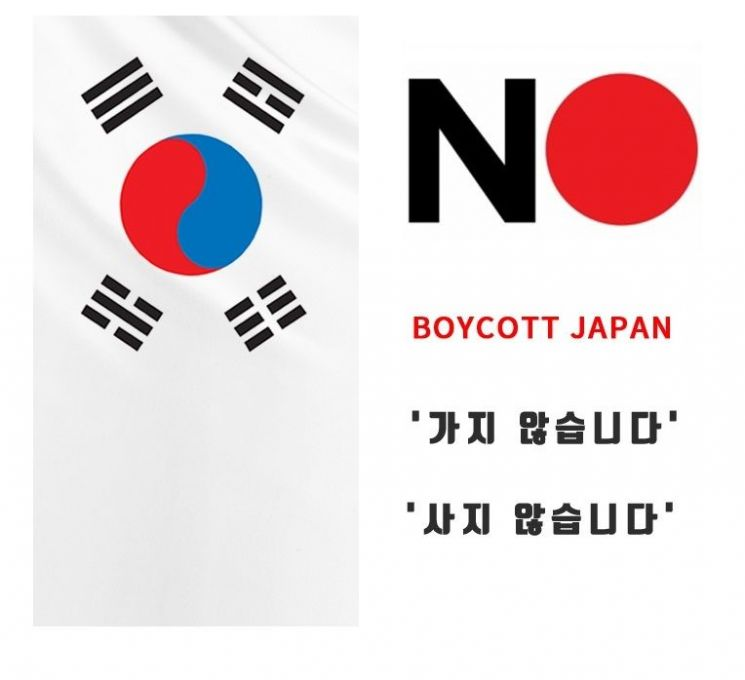 서울 한복판에 1100개 'No Japan' 배너 건다