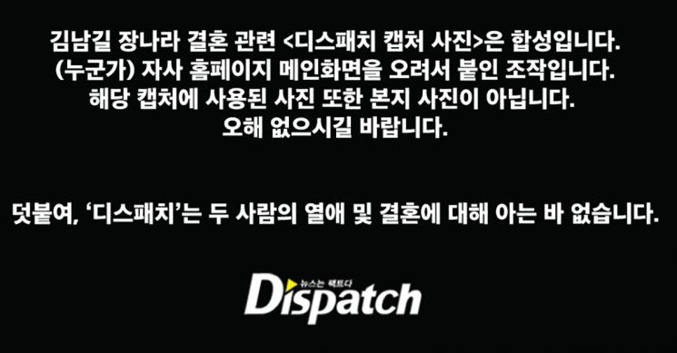 """디스패치 측은 5일 공식 홈페이지를 통해 """"김남길 장나라 결혼 관련 '디스패치 캡처사진'은 합성""""이라고 밝혔다/사진=디스패치 홈페이지 캡처"""