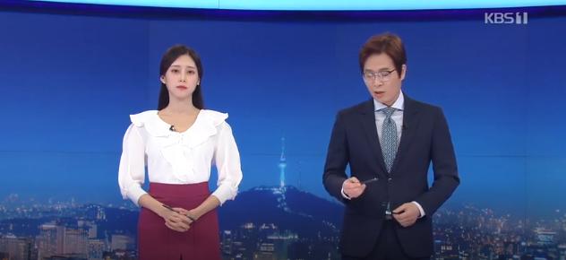 사진=KBS '뉴스9' 4일자 방송