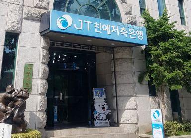 JT친애저축은행 광주출장소→지점 전환