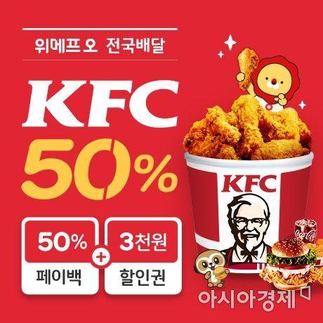 위메프오, 6일 KFC 50% 페이백 이벤트