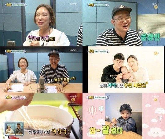 KBS 2TV '슈퍼맨이 돌아왔다'에서는 윤형빈과 정경미가 스페셜 코멘터리로 나서 재미를 더했다/사진=KBS 2TV '슈퍼맨이 돌아왔다' 화면 캡처