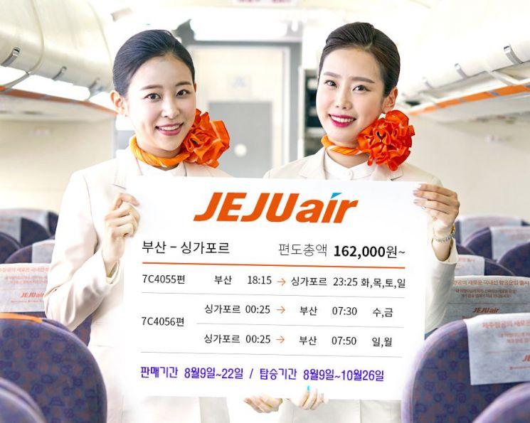 제주항공 '부산~싱가포르' 취항 한 달…탑승률 84% 순항