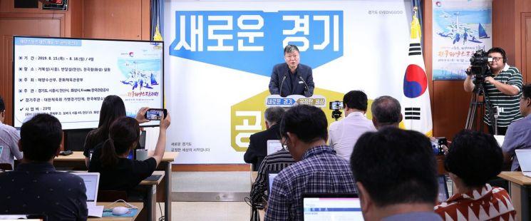 수도권 최초 '해양 스포츠제전' 시흥·안산·화성서 열린다