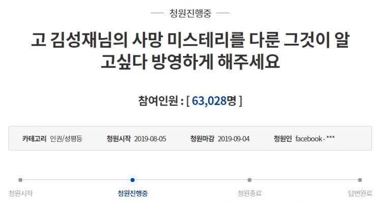 """5일 청와대 국민청원 게시판에 게시된 """"고 김성재님의 사망 미스테리를 다룬 그것이 알고싶다 방영하게 해주세요""""라는 제목의 청원글/사진=청와대 국민청원 게시판 캡처"""