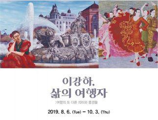 이강하미술관 '이강하 삶의 여행자'展 전시