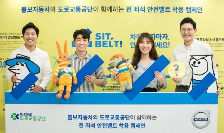 볼보자동차코리아는 도로교통공단과함께 서울 강남 운전면허시험장에서 전 좌석 안전벨트 착용 캠페인을 홍보하는 팝업 라운지를 운영한다고 5일 밝혔다./사진=볼보자동차코리아