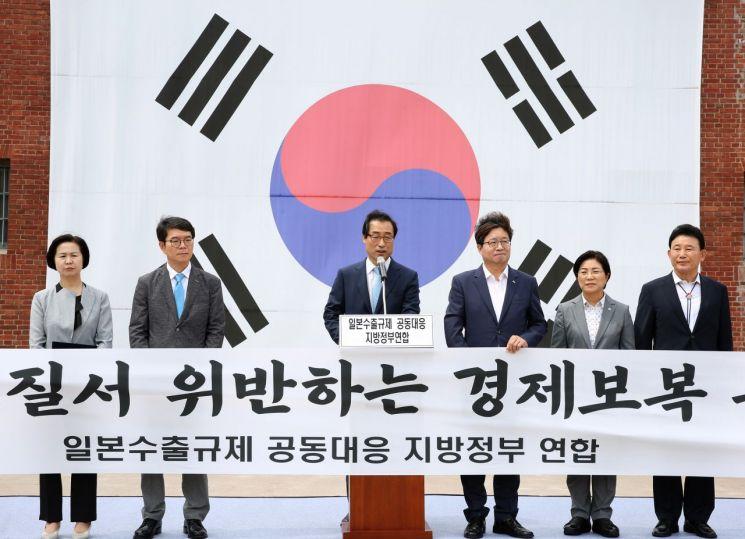 지난달 30일 지방정부연합이 서대문형무소역사관에서 개최한 '일본의 수출규제 조치 규탄대회' 모습