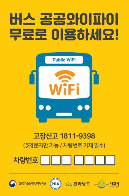 나주시, 시내버스 무료 와이파이 서비스 구축