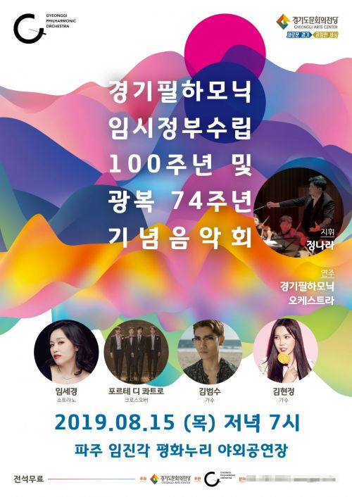 경기필하모닉, 임진각에서 임시정부수립 100주년 기념음악회