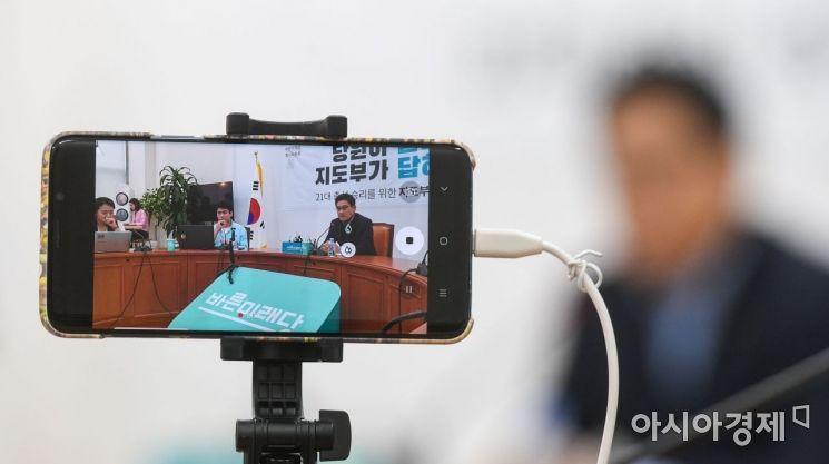 [포토]바른미래당 혁신위, 지도부 공개 검증