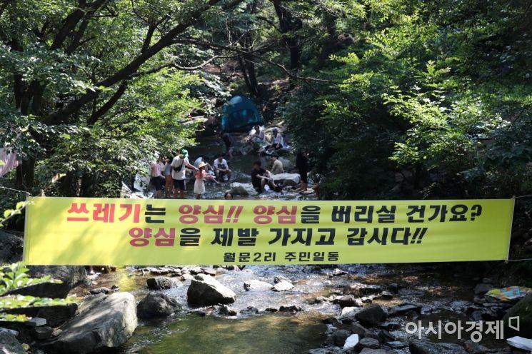 [포토]계곡에 붙은 '쓰레기는 양심' 현수막