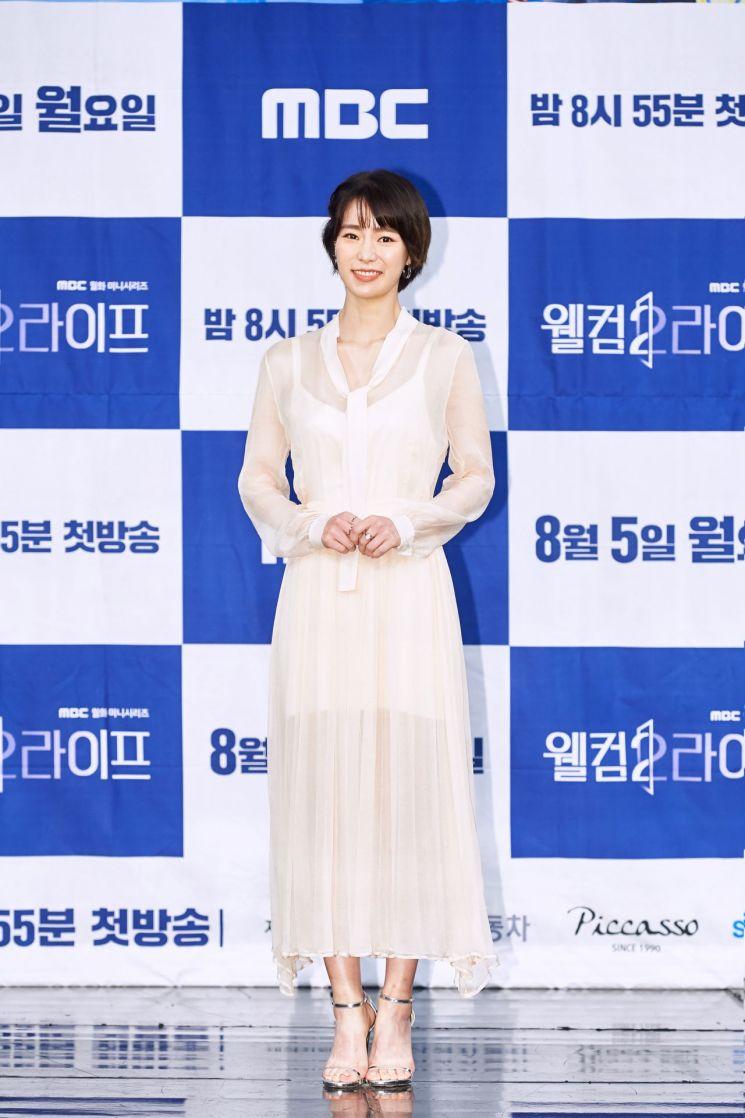 MBC 새 월화드라마 '웰컴2라이프' 제작발표회 임지연. 사진=MBC 제공