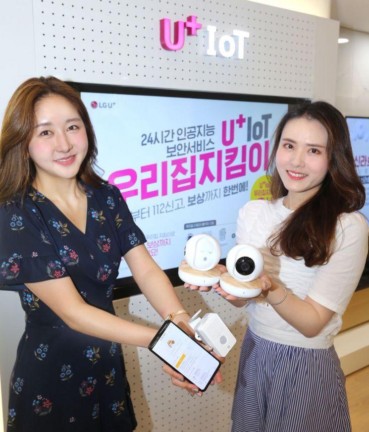 LG유플러스, IoT 보안서비스 '우리집 지킴이' 출시