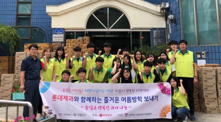 롯데제과, 국제청소년의 날 맞아 청소년 제품 지원