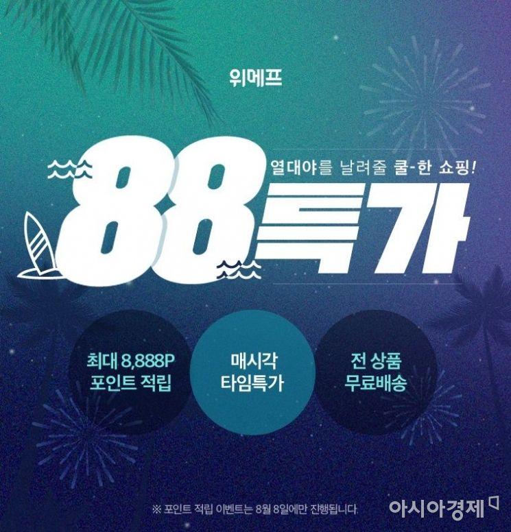 위메프 '88특가'…GS25 2000원 상품권 88원에