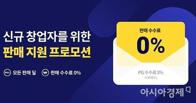 티몬, 신규 파트너 '판매 수수료' 최대 60일 면제