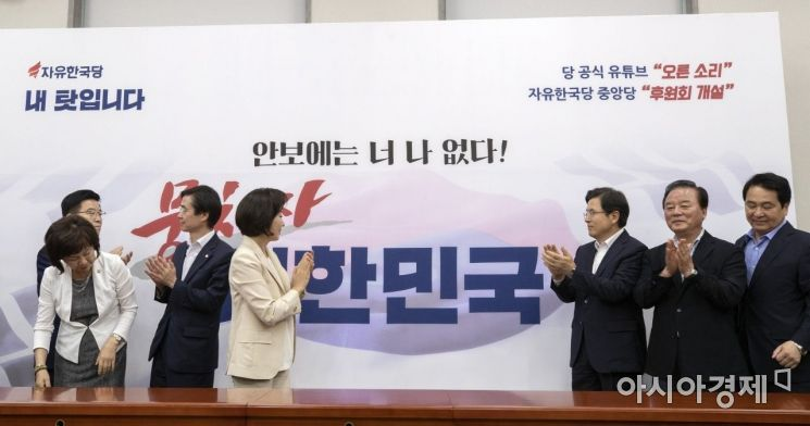 [포토] '안보' 백드롭 내건 자유한국당