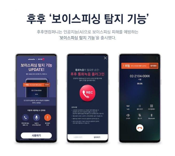 """""""AI로 보이스피싱 잡는다"""" 후후, 탐지 기능 도입"""
