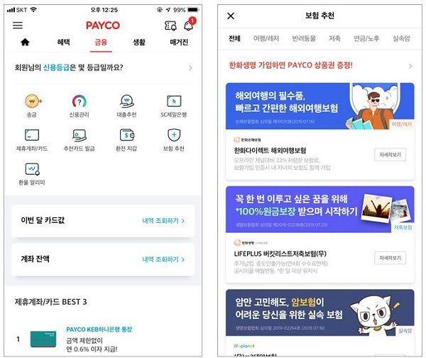 NHN페이코, '페이코 보험추천' 출시…금융 서비스 강화