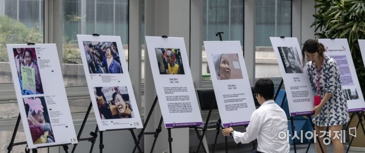 [포토] 민주당, 위안부 문제 관련 사진 전시회