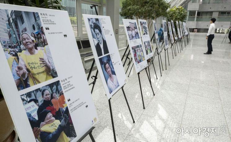 [포토] 강제징용·위안부 문제 관련 사진 전시회