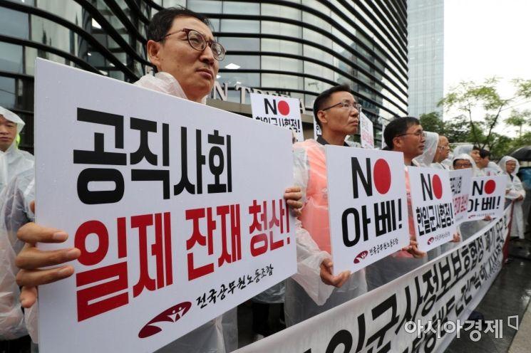 [포토]일본대사관 앞 전국공무원노동조합