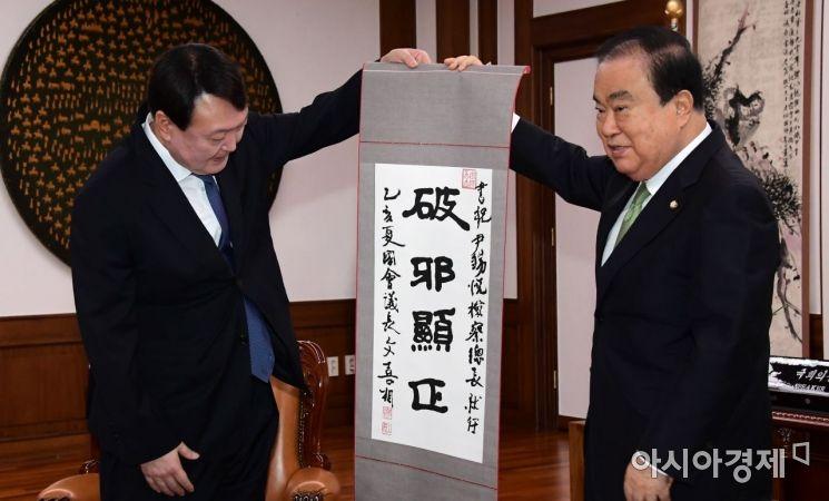 [포토] 윤석열 총장이 받은 '파사현정'