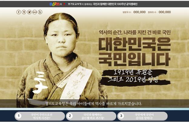 경기교육청, 3·1운동 100주년 온라인 공익광고 나선다