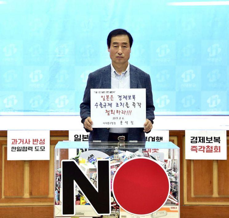 문석진 서대문구청장 '1일 1인 일본 규탄 챌린지' 첫 스타트
