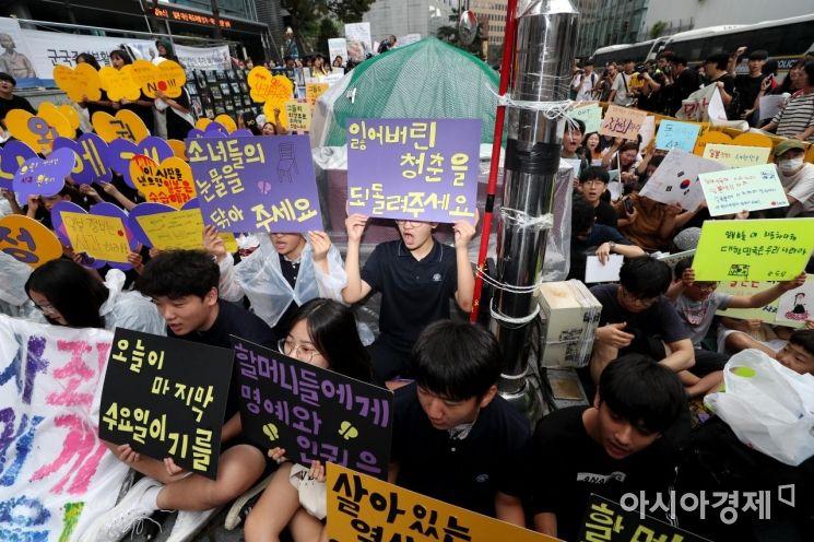 [포토]높아지는 반일 감정, 일본대사관 앞 사죄 촉구 목소리