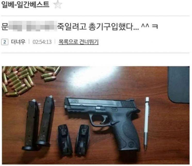 3일 '일베저장소'에 올라온 게시물. (사진=인터넷 커뮤니티 캡처)