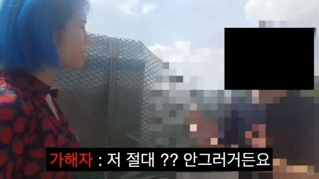유튜버 꽁지가 5일 공개한 영상에는 꽁지와 가해 남성이 나눈 대화가 담겨있다/사진=꽁지 유튜브 영상 캡처