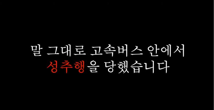 20만 구독자를 보유한 유튜버 꽁지가 고속버스 안에서 성추행을 당했다며 자신의 피해 사실을 5일 밝혔다/사진=꽁지 유튜브 영상 캡처