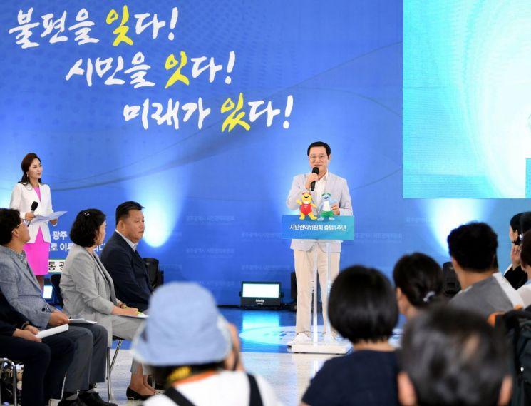 광주시 시민권익위원회 출범 1년…'소통'으로 강화