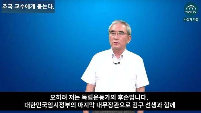이영훈 서울대학교 명예교수가 자신을 공개적으로 비난한 조국 전 청와대 민정수석에 대해 법적대응을 시사했다/사진=유튜브 채널 '이승만tv' 캡처