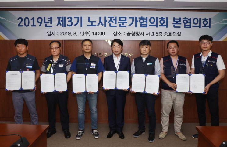 인천공항공사, 제3기 노·사·전문가協 본협의회 개최
