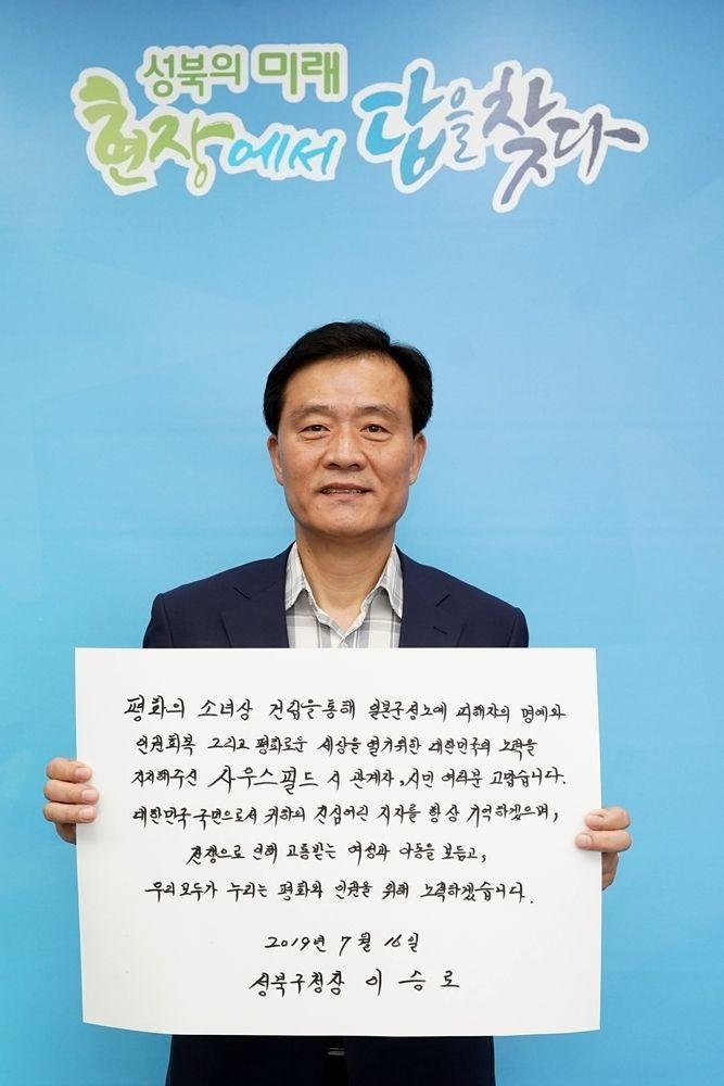 이승로 성북구청장 '평화의소녀상 건립 해외도시 응원 챌린지'