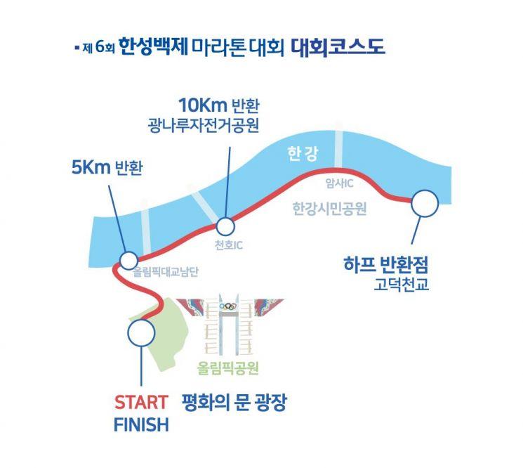 송파구, 제6회 한성백제마라톤대회 참가자 모집