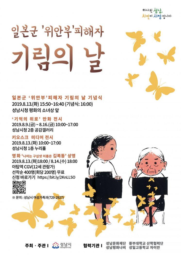 성남시, 13일 '위안부 피해자 기림의 날' 행사…영화상영 등