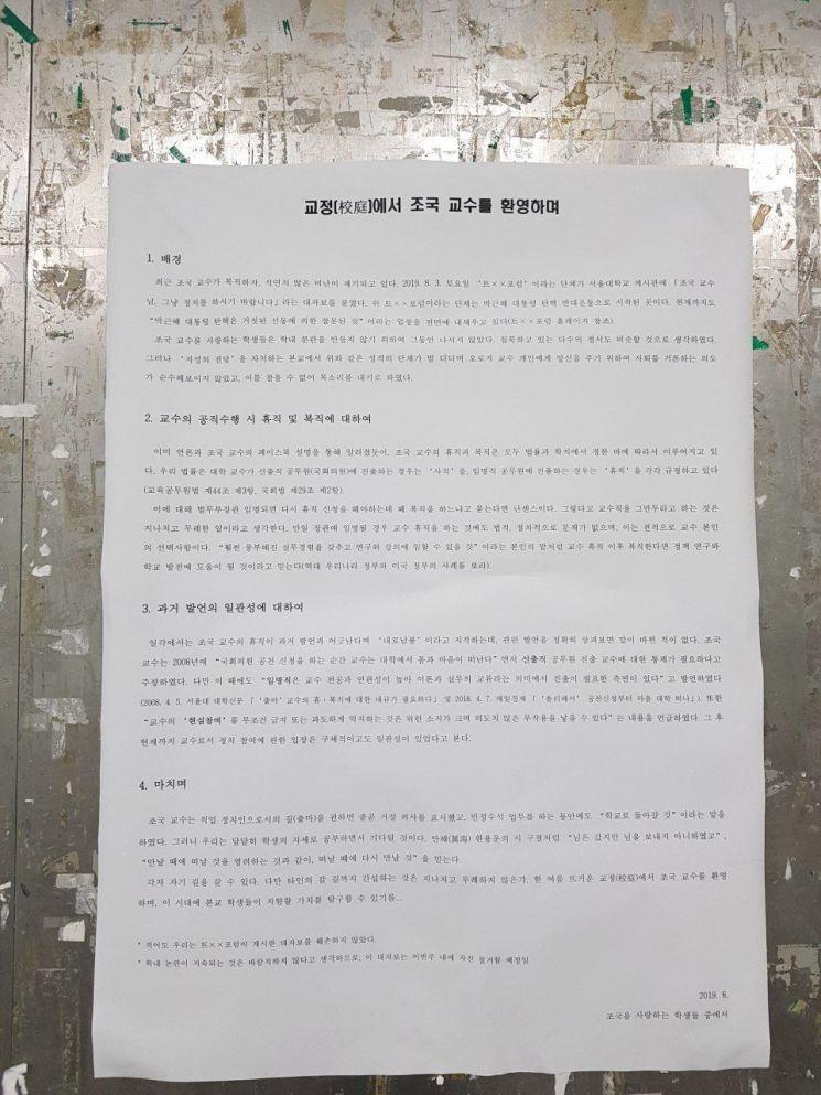 7일 서울대 교내 게시판에 `교정(校庭)에서 조국 교수를 환영하며`라는 제목의 대자보가 붙었다. 사진=온라인커뮤니티