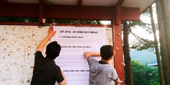 서울대 트루스 포럼 소속 학생들이 학내 게시판에 '조국 교수님, 그냥 정치를 하시기 바랍니다'라는 제목의 대자보를 붙이고 있다./사진=서울대 트루스 포럼 페이스북