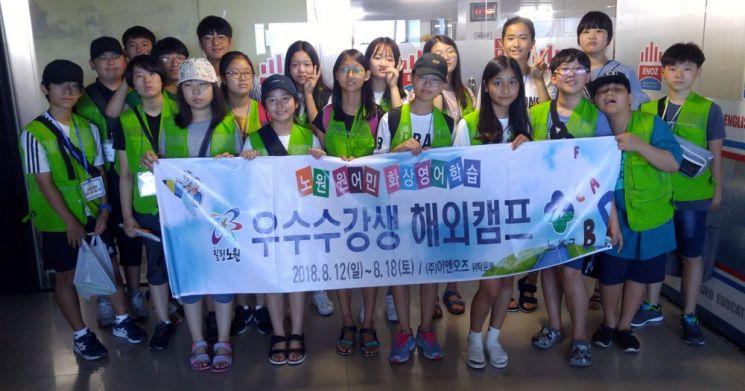 노원구 학생들 필리핀 현지서 영어 스피킹 수업
