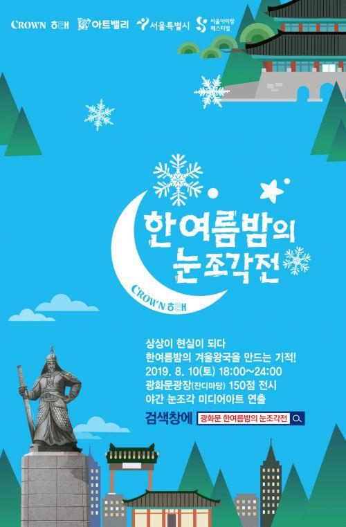 크라운해태, 10일 광화문 광장서 '한여름밤의 눈조각전' 개최