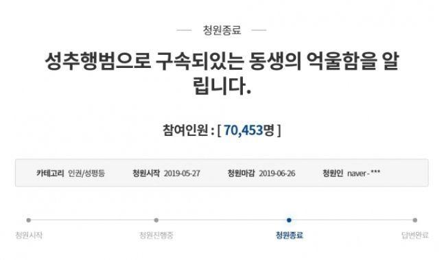 A 씨의 친형은 지난 5월27일 청와대 국민청원 게시판에 '성추행범으로 구속돼있는 동생의 억울함을 알립니다'라는 글을 게시했다/사진=청와대 국민청원 게시판 캡처