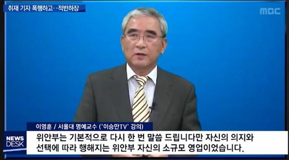 이영훈 서울대 명예교수가 '이승만 TV'를 통해 위안부에 대해 설명하고 있다.사진=MBC